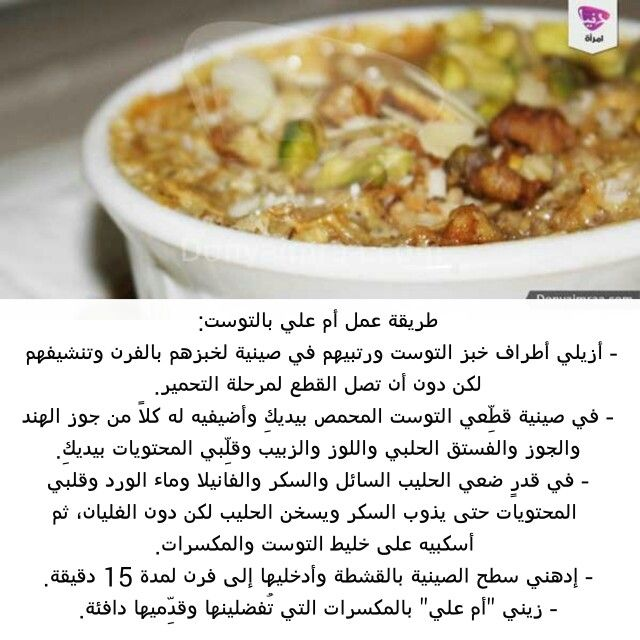 Pin By همس On Food Drink In 2020 Ramadan Desserts Recipes Cooking