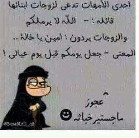 Pin By Mirna Ibrahim On نكت Lol Funny Quotes Pretty Words Funny Jokes