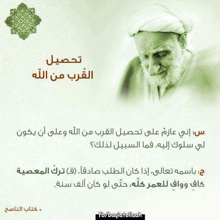 تحصيل القرب من الله Proverbs Quotes Hazrat Ali Islam