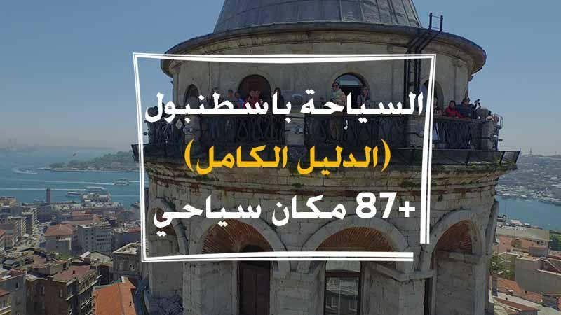 78 من اماكن السياحة في اسطنبول دليل المسافر 2019 تريب اتي اسطنبول اماكن سياحية تركيا Tours Turkey Places Tourism Istanbu Tourism Neon Signs Istanbul