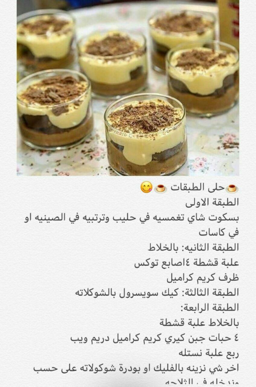 Pin By Memol Diamond On حلويات Food And Drink Delicious Desserts Dessert Recipes