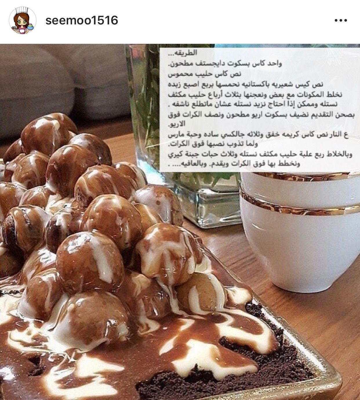 Pin By Amal Mohammed On Cooking Recipes Sweets Recipes Food