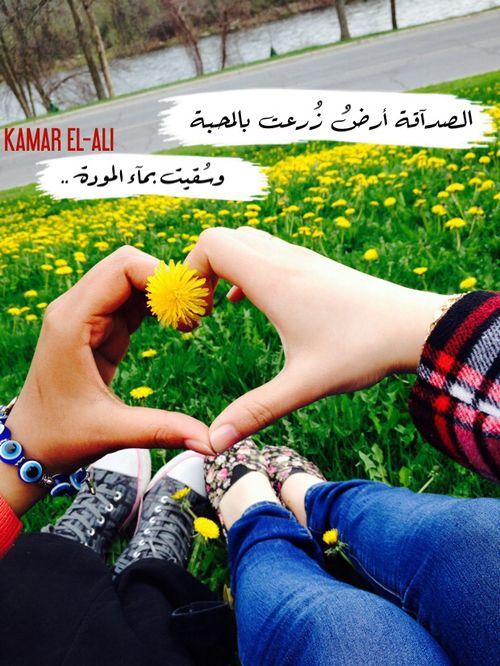 صور جميلة جدا عن الصداقة Love You Best Friend Friend Love Quotes Friends In Love
