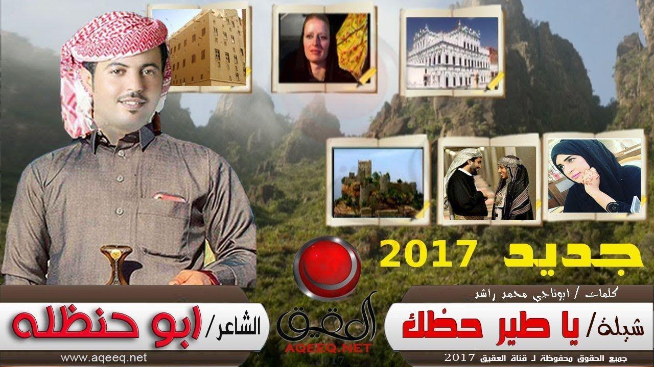 Pin By قناة العقيق Aqeeqchannel On شيلات يمنيه Baseball Cards Baseball Alia