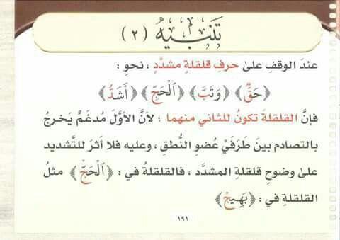 تنبيهات القلقلة Math Quran Bullet Journal