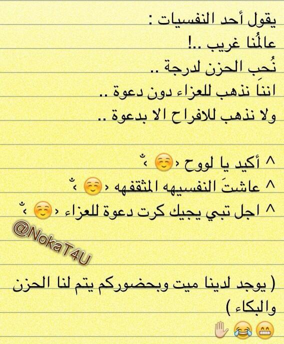 صور نكت و مقالب مضحكة للواتس اب Whatsapp Jokes Laughing Quotes Funny Arabic Quotes Arabic Funny