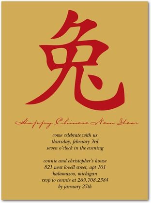 chinese new year party invitations year of the rabbit chinese year of the chinese