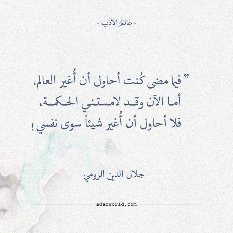 أقوال جلال الدين الرومي فيما مضى كنت أحاول أن أ غير العالم Simple Love Quotes Words Quotes Friends Quotes