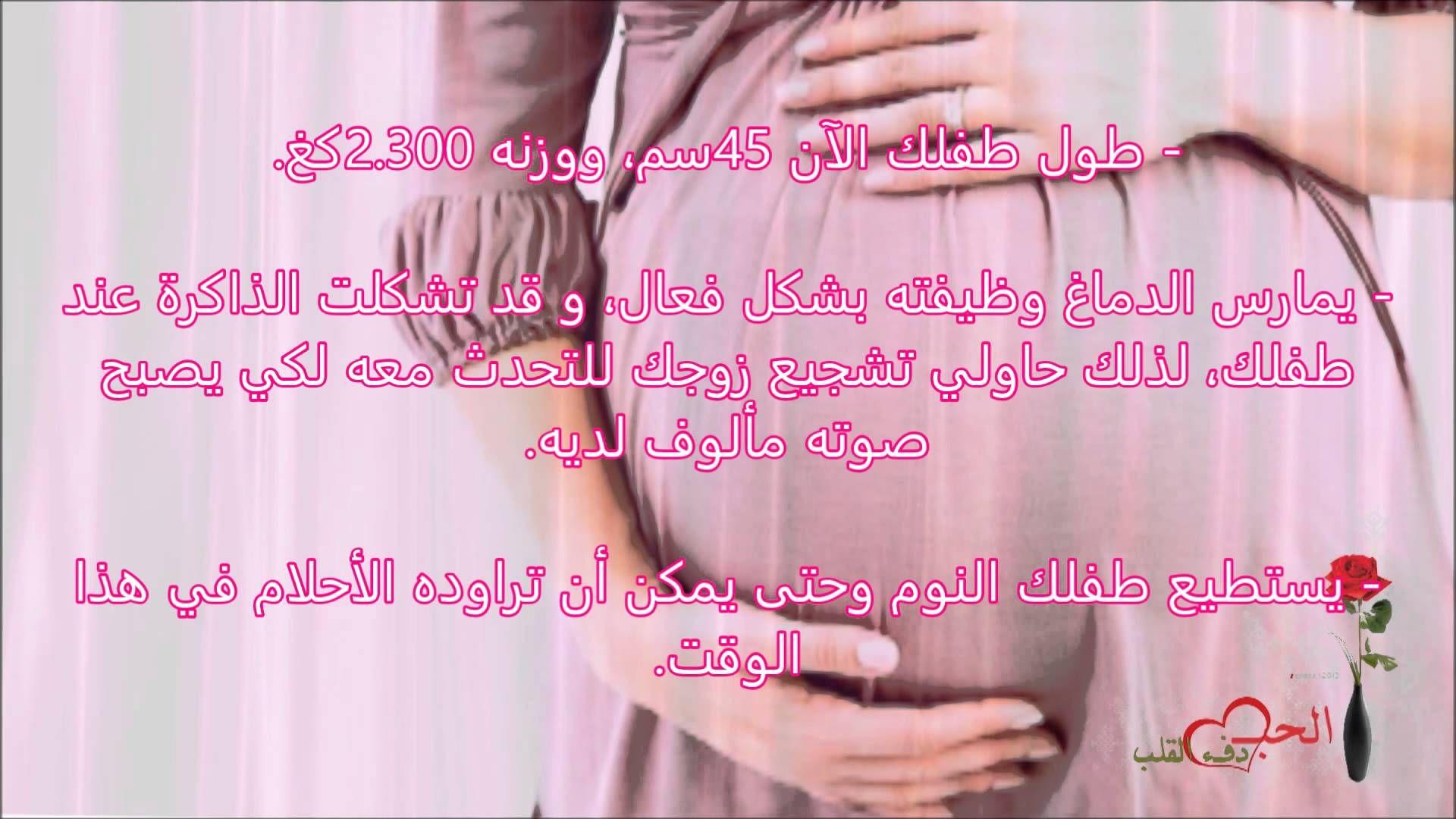 علامات الحمل اعراض الحمل في الشهر الثامن ونصائح هامة