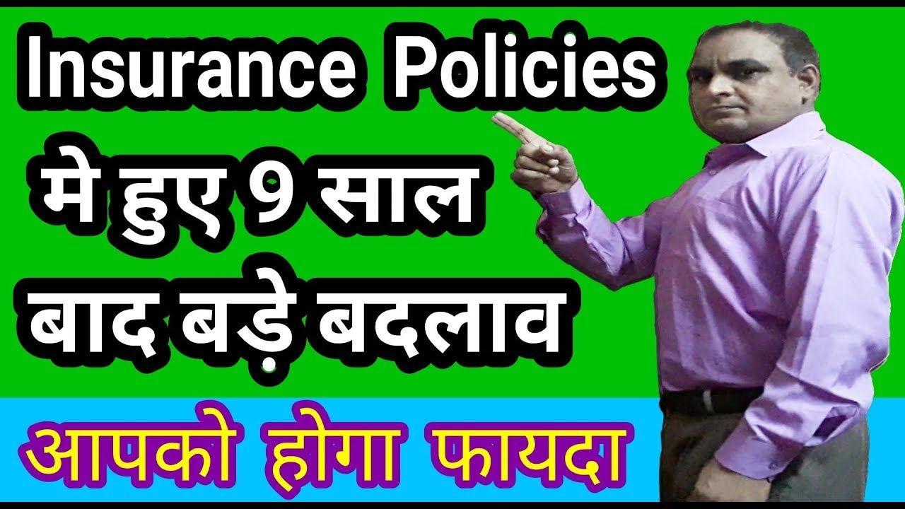 Life Insurance Policies म ह ए बड बदल व Changes