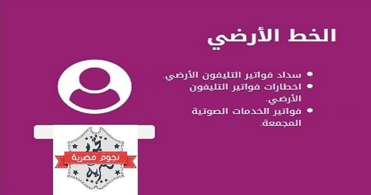 فاتورة التليفون الأرضي شهر أبريل 2018 استعلم عن الفاتورة وطرق الدفع من خلال رابط المصرية للاتصالات Sports