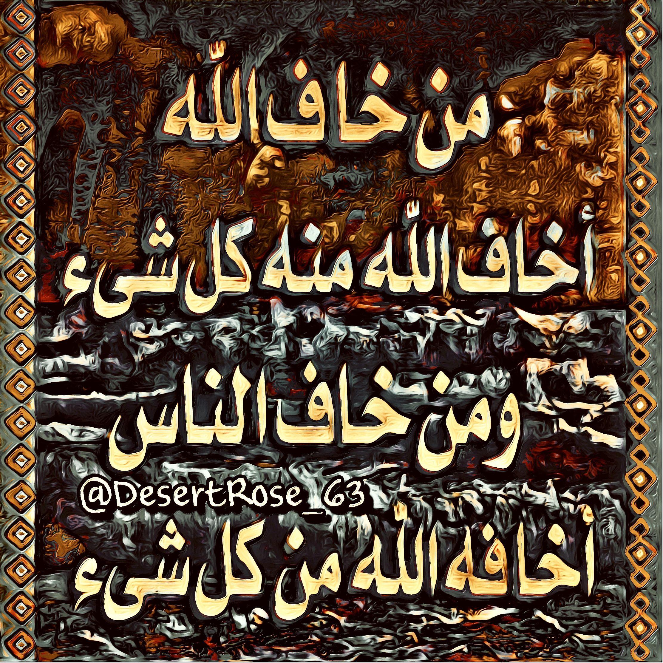 و ل م ن خ اف م ق ام ر ب ه ج ن ت ان 46 سورة الرحمن Arabic Calligraphy Calligraphy