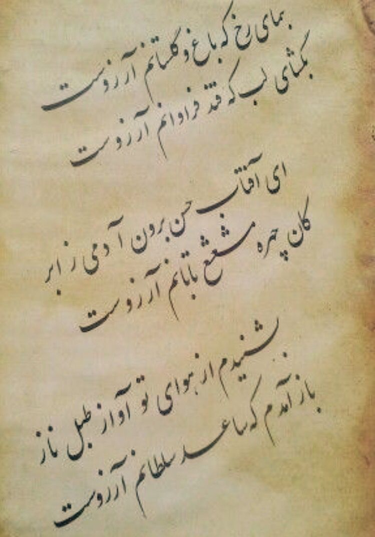 Pin By Said On از هرچمن سمنى Persian Quotes Cool Words Persian Poem