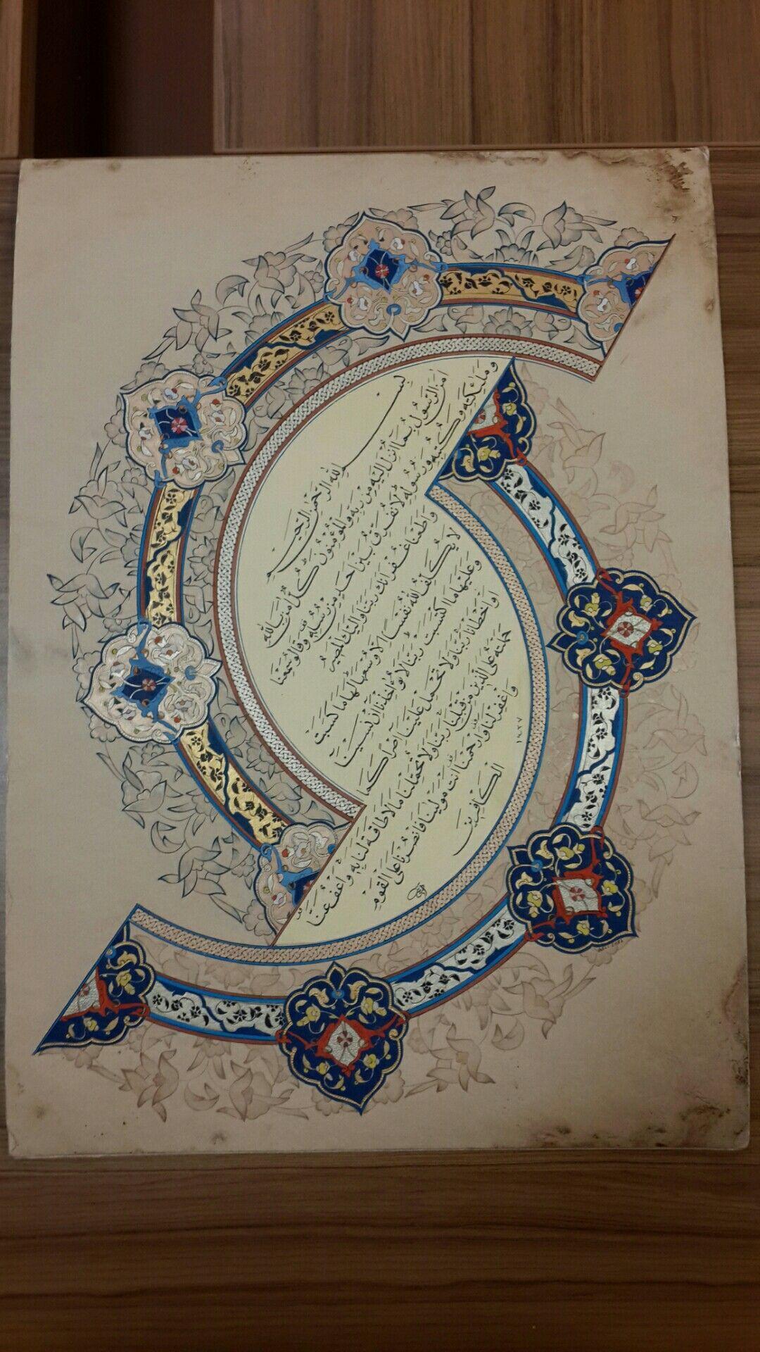 Tezhip ( Aslı Alkan ) | bordes para caligrafia islamica | Pinterest ...
