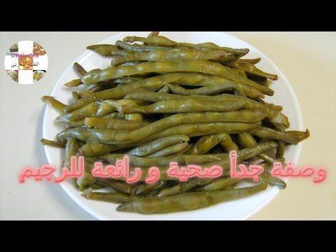 اللوبيا الخضراء الصحية للرجيم لأول مرة على اليوتوب اكلات عراقية Green Food Vegetables Green Beans