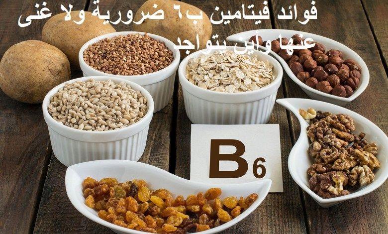فوائد فيتامين ب6 ضرورية ولا غنى عنها وأين يتواجد Food Vitamins Vitamin B6