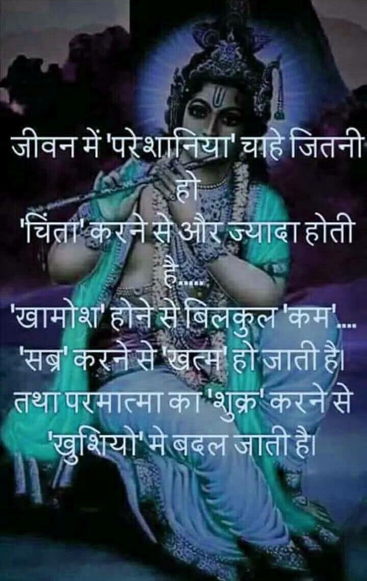 Isiliye Tension Mat Lo Na Angel Krishna Quotes Gita