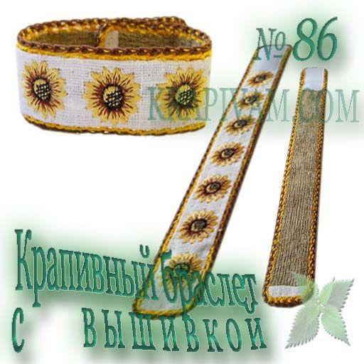 Крапивный браслет с вышивкой