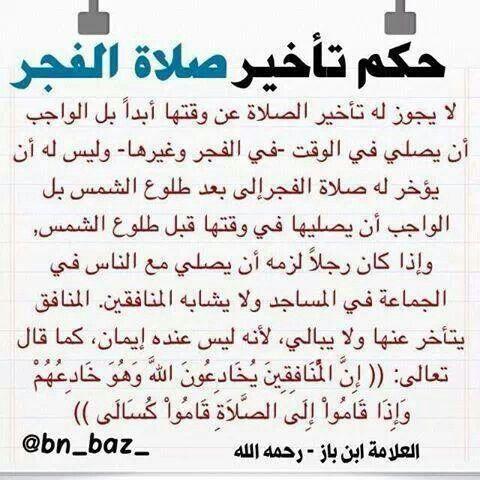 صﻻة الفجر Islam Facts Arabic Memes Quotes