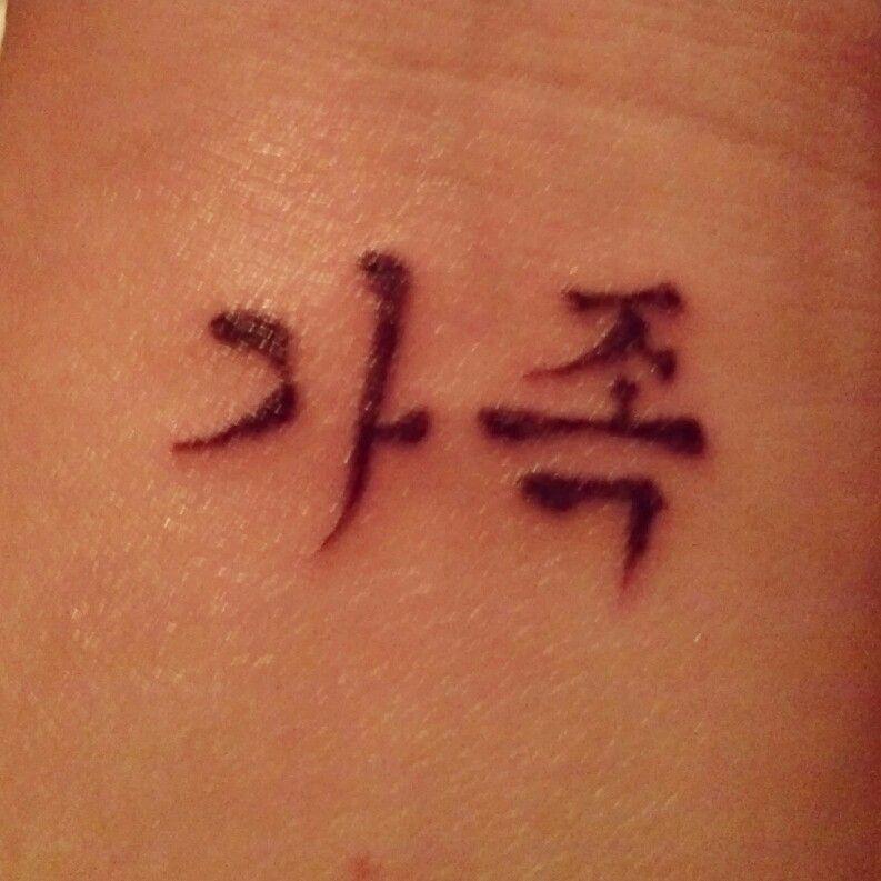 My Tattoo Family In Korean Korea Pinterest Korean Tattoo And