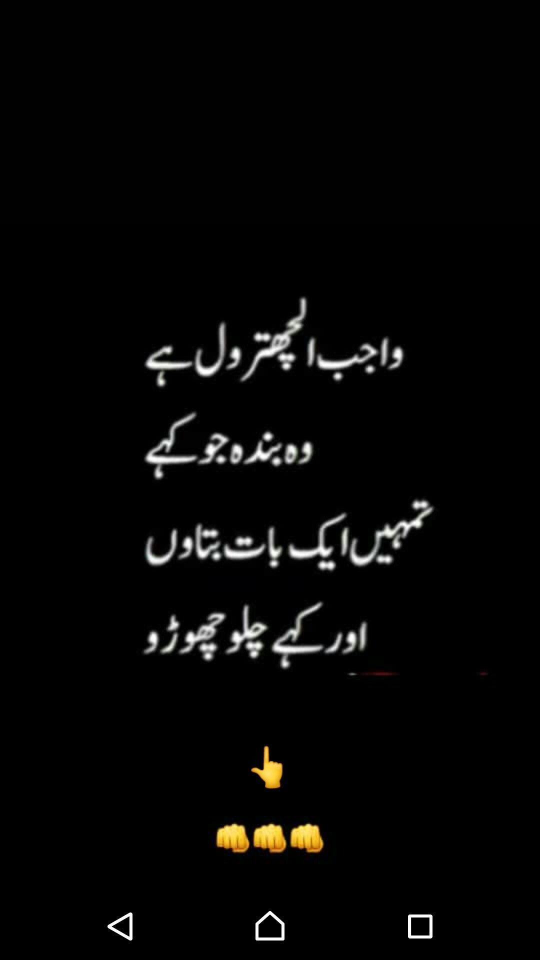Daniyalmujahid Funny Quotes For Whatsapp Fun Quotes Funny Urdu Funny Quotes