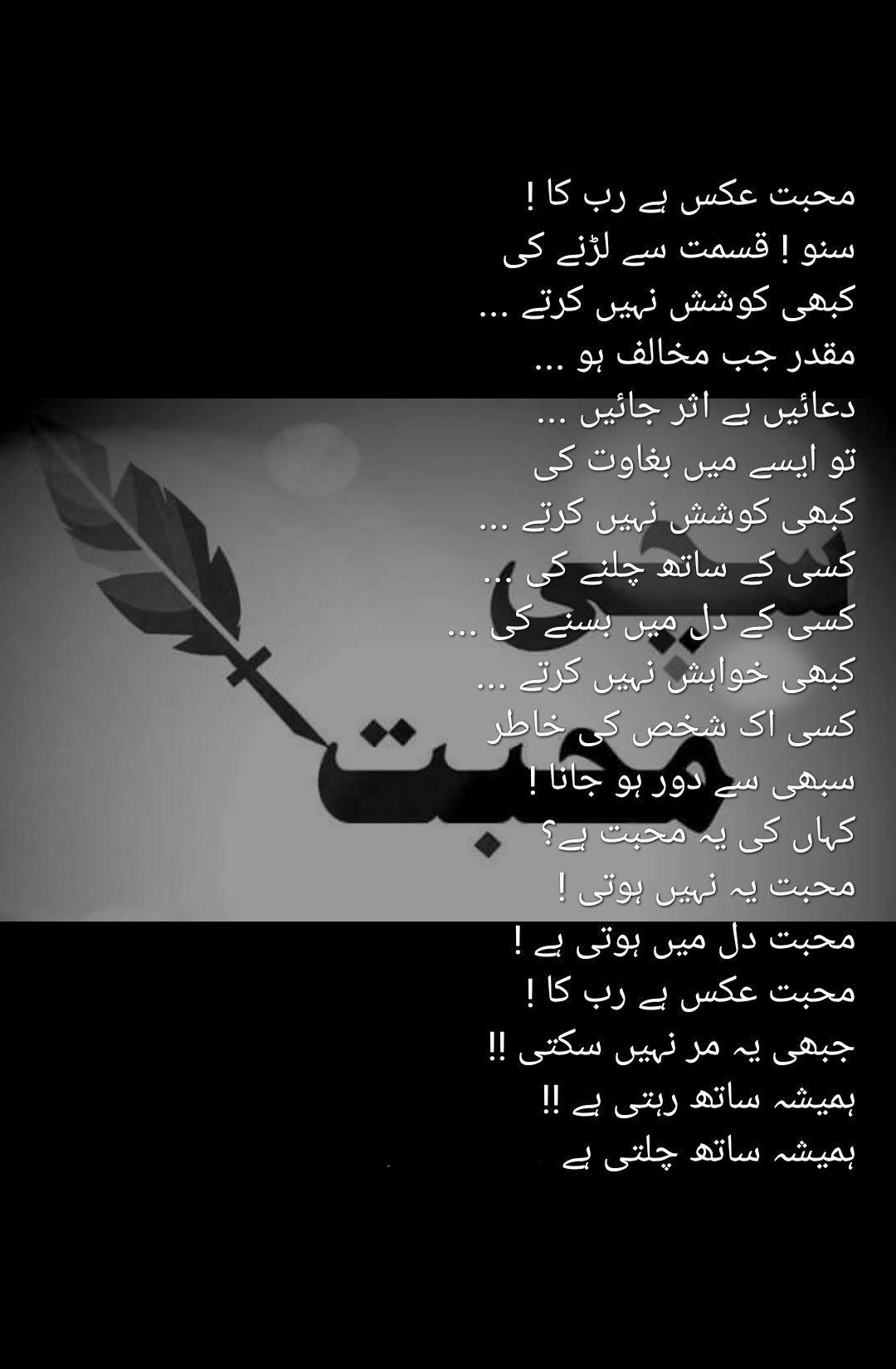Sachii Mohabbat.. ♥ Poetry collection, Urdu poetry, Poetry