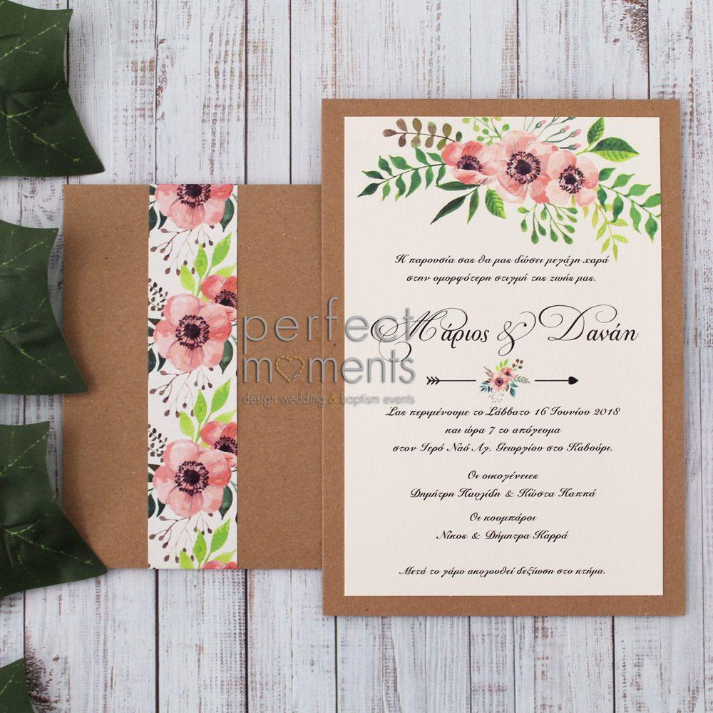 2186c1567e1e Προσκλητήριο Γάμου Λουλούδια