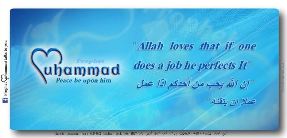 إن الله ي حب من أحدكم إذا عمل عملا أن يتقنه صدقت يارسول الله عليك الصلاة والسلام أخرجه البيهقي في شعب الايمان Peace Be Upon Him Allah Love Talking To You