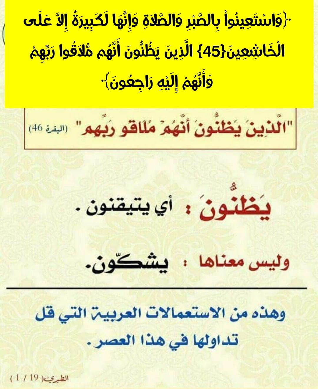 Pin By Mira On Arabic Langauge What Is Islam Arabic Langauge Arabic Language