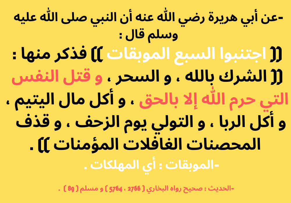 Pin By الدعوة إلى الله On أحديث نبوية شريفة عن فضل الصلاة في المسجد Math Math Equations Ill