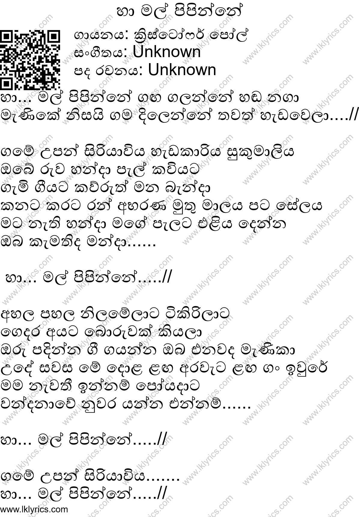 Pin By Sandali Hansani On Song Lyrics Songs Lyrics Song Lyrics
