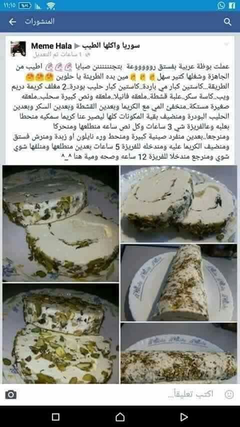 طريقة عمل البوظة العربية Food Cooking Recipes Cooking