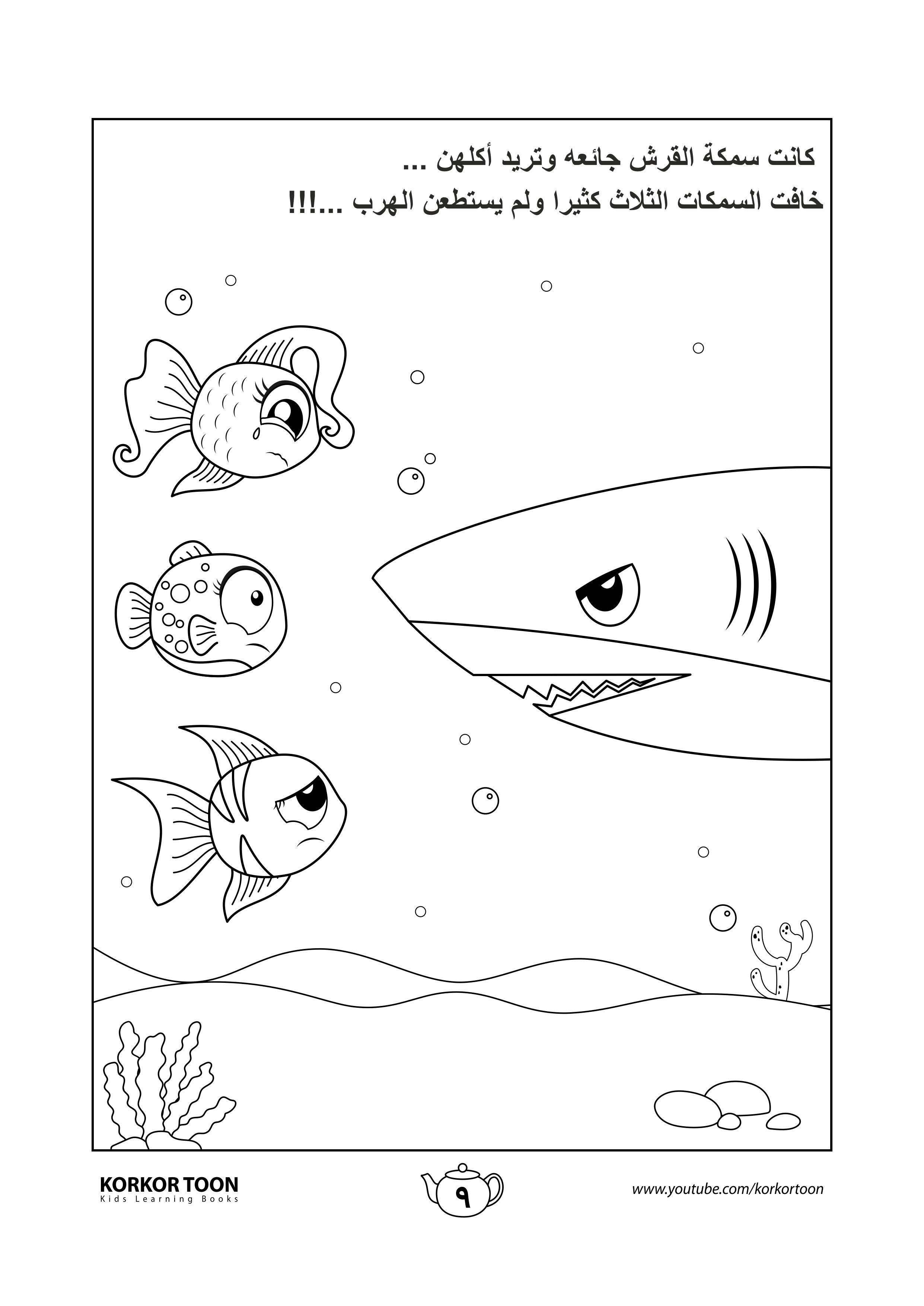 كتاب تلوين قصة السمكة المميزة صفحة 9 In 2021 Coloring Books Color Books