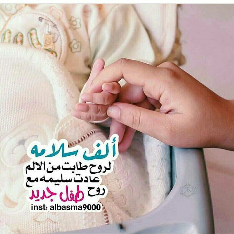 Pin By رند On رمزيات مواليد Baby Messages Baby Girl Announcement Photo Born Baby Pics