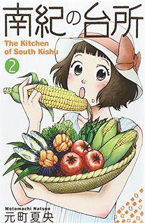 南紀の台所 2 ヤングジャンプコミックス 可愛いイラスト コミックス イラスト
