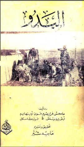 كتاب البدو الجزء الأول ما بين النهرين العراق الشمالي وسوريا Arabic Books Books Ebooks
