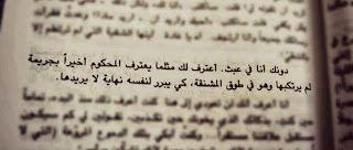 يوميات مواطن عربي من رسائل غسان كنفاني إلى غادة السمان Funny Quotes Quotes Quotations