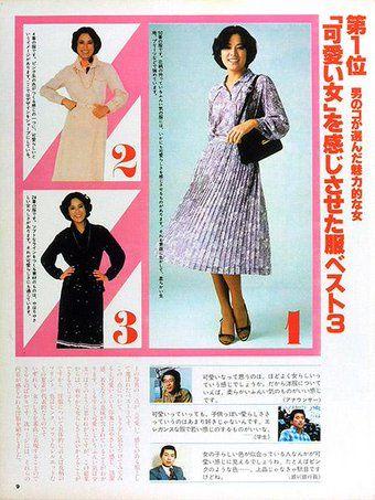 古いファッション誌を読む:70年代・80年代のOLファッション編 ,