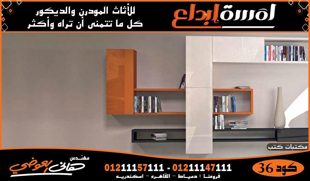 مكتبات كتب مودرن شيك Tall Cabinet Storage Modern Furniture Home