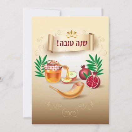 Happy Rosh Hashanah Jewish New Year Greeting Card | Zazzle.com #happyroshhashanah