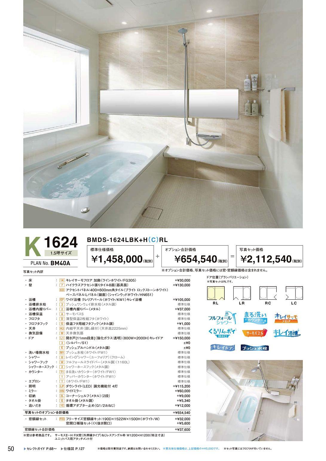 18アライズ商品編 総ページ数 208 バスルーム おしゃれ 浴室