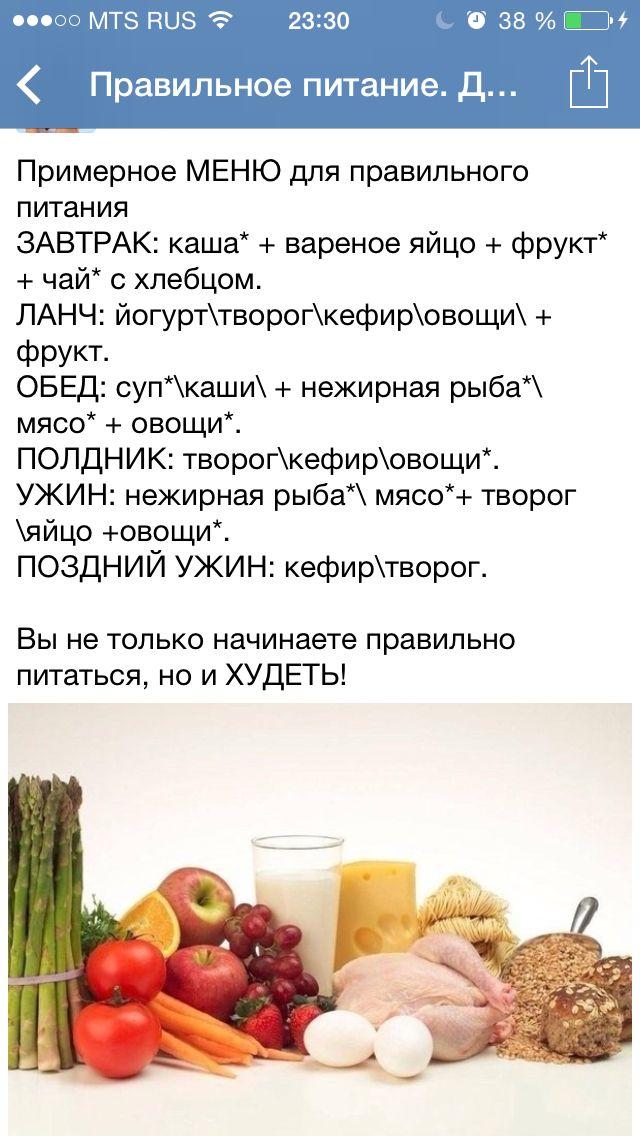 Рецепт похудения список