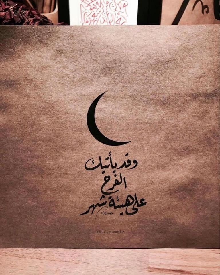 Discovered By Zainab Kareem Find Images And Videos About Ramadan And ر م ض ان On We Heart It The App To Get Los Ramadan Quotes Ramadan Day Arabic Quotes