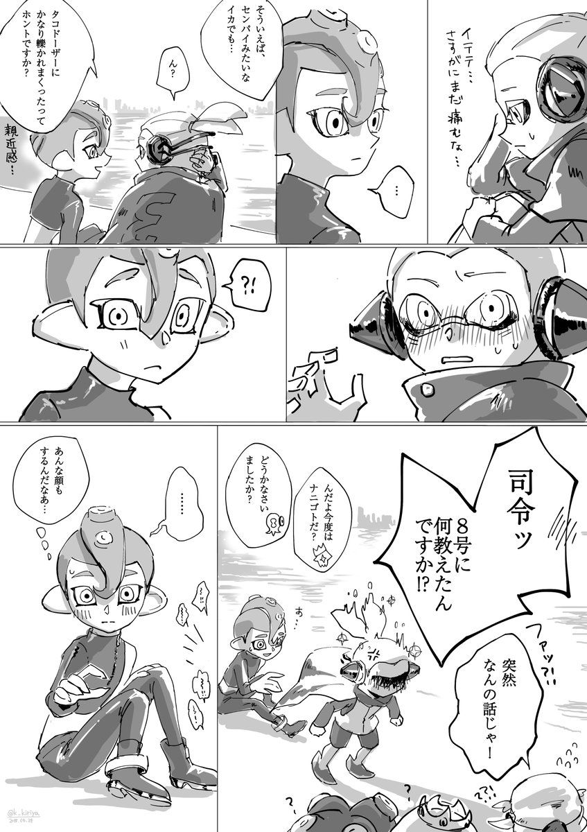 What are they saying? I must know for research スプラトゥーン