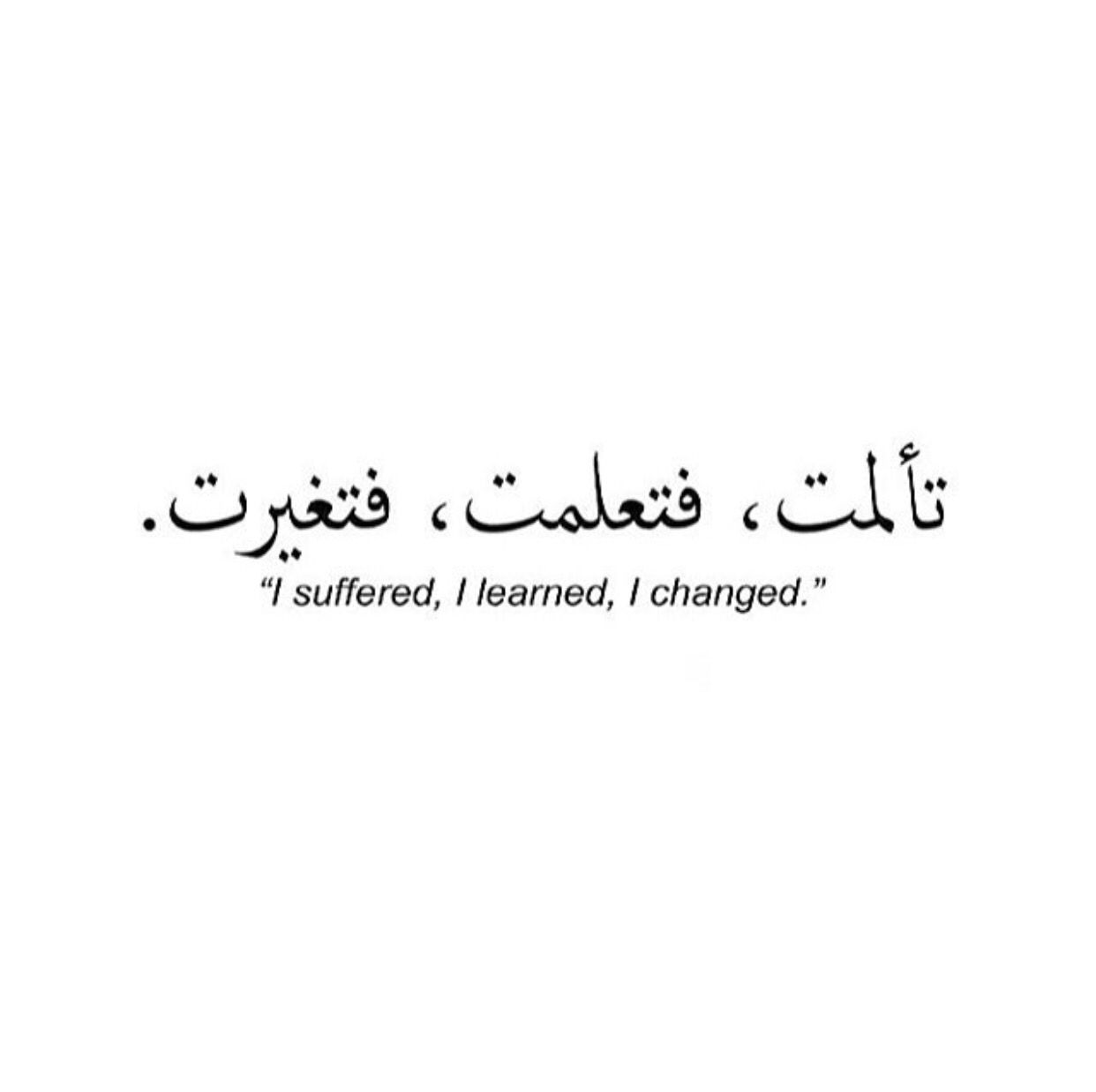 Rozhe👸 Pinterest:@RojeFAbdollah | Phrase tattoos, Arabic ...