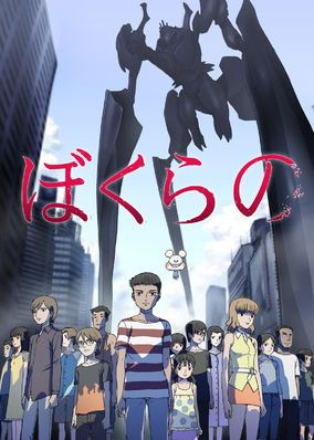 Bokurano (2007) - Fifteen middle schoolers agree to test the game that a is creating in a seaside cave and find themselves defending Earth from giant robots.