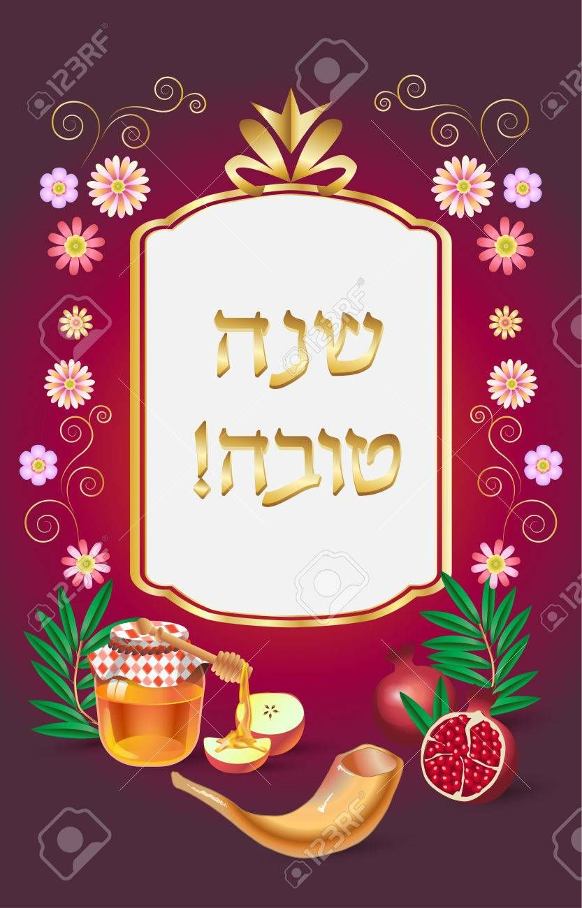 Stock Vector (With images) Rosh hashanah, New year