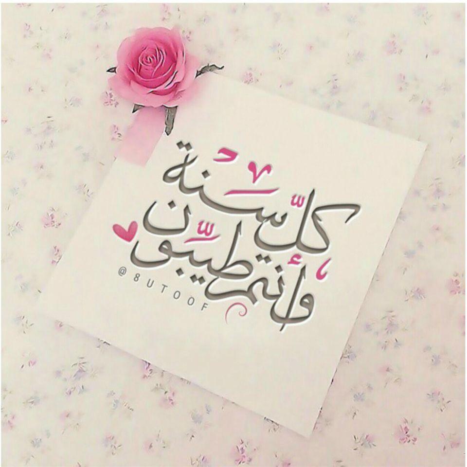 أضحى مبارك Eid Greetings Ramadan Cards Islamic Celebrations