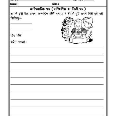 Hindi Grammar - Letter in Hindi (Informal) hindi worksheets - new informal letter writing format in hindi