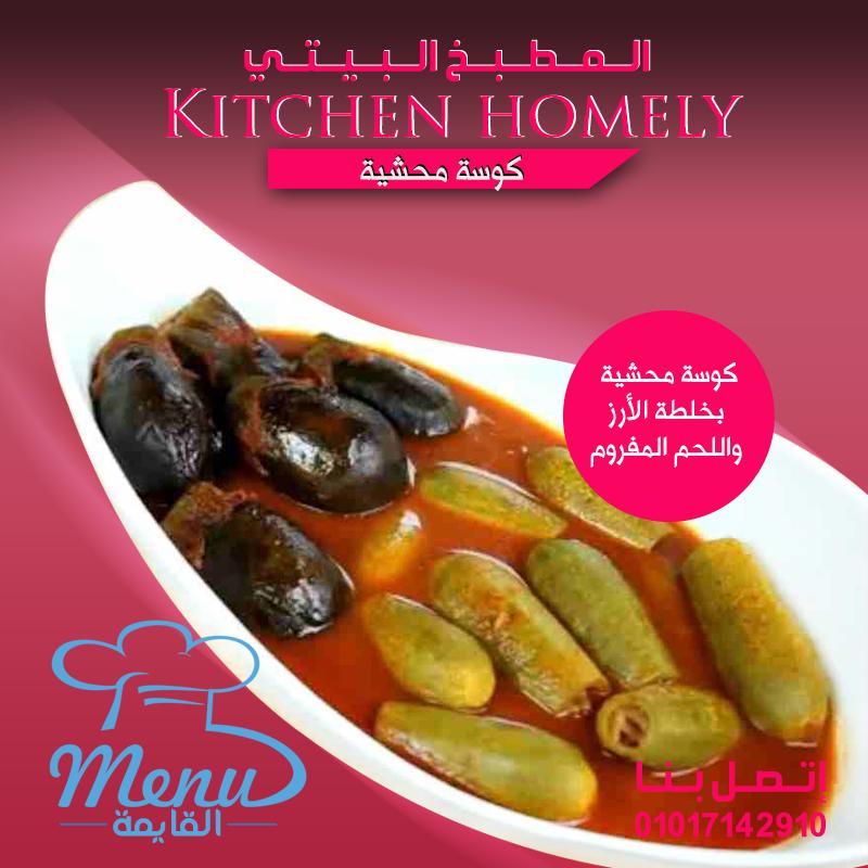 محشي الكوسة والبازنجان بخلطة الأرز مع اللحم المفروم وصوص الطماطم Food Menu Cucumber